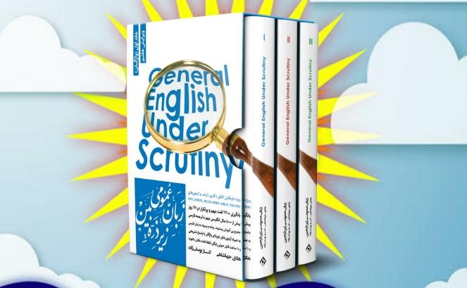پکیج سه کتاب زبان عمومی ارشد زیر ذره بین