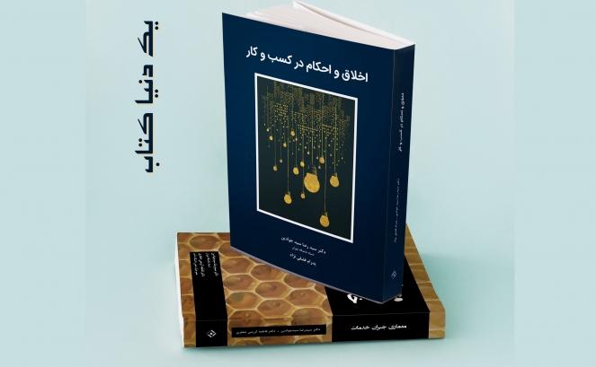 تازه ها: دو کتاب جدید از دکتر سیدجوادین