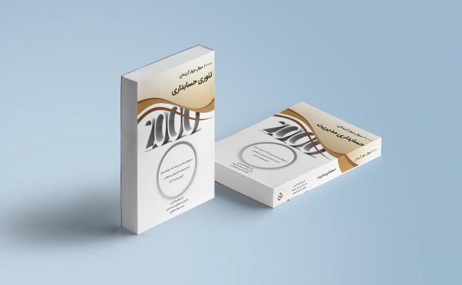 بازنشر: 2000 تست حسابداری مدیریت