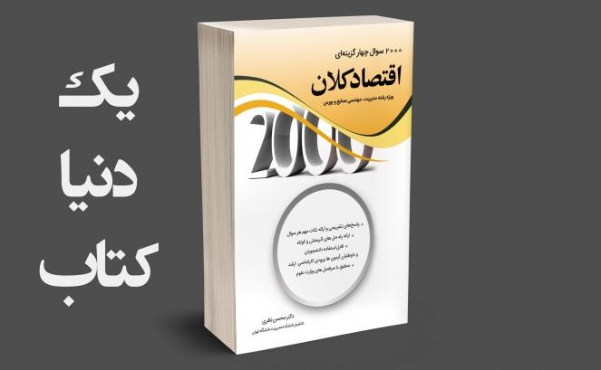 بازنشر: 2000 اقتصاد کلان