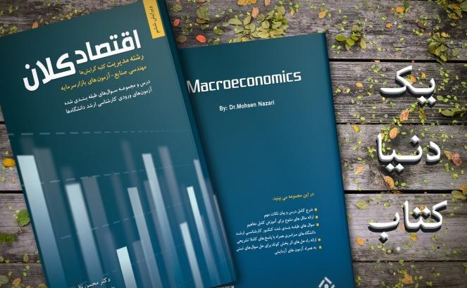 اقتصاد کلان رشته مدیریت، صنایع و آزمون بازار سرمایه