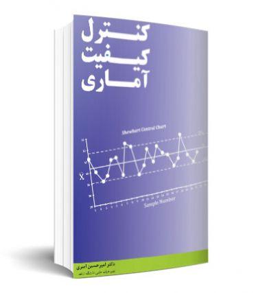کنترل کیفیت آماری