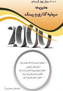 2000 سوال چهارگزینه ای مدیریت سرمایه گذاری و ریسک