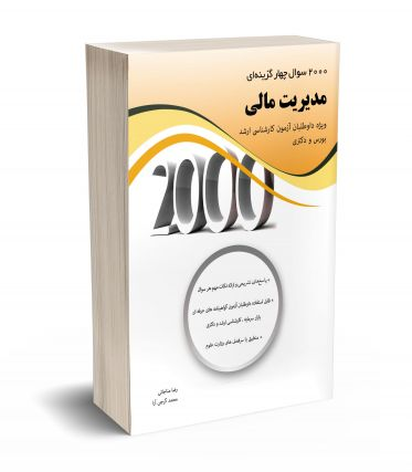 2000 سوال چهارگزینه ای مدیریت مالی