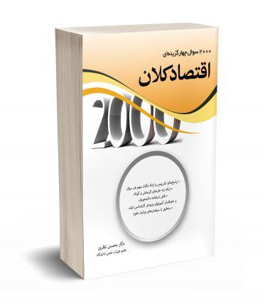 2000 سوال چهارگزینه ای اقتصاد کلان