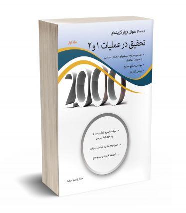 2000 سوال چهار گزینه ای تحقیق در عملیات 1 و 2 جلد اول