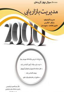 2000 سوال چهار گزینه ای مدیریت بازاریابی