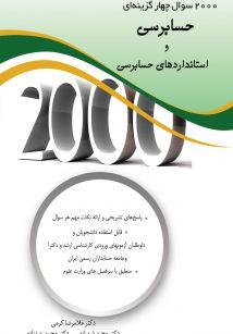 2000 سوال چهار گزینه ای حسابرسی و استاندارد های حسابرسی