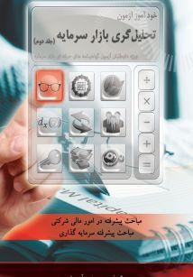 خود آموز آزمون تحلیل گری بازار سرمایه (جلد دوم)