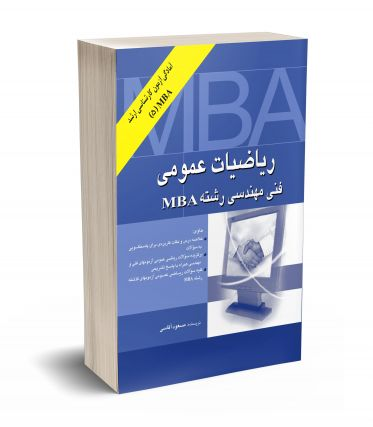 ریاضیات عمومی فنی مهندسی رشته MBA