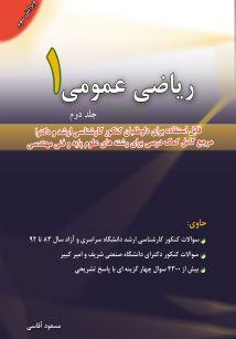 ریاضی عمومی 1 جلد دوم