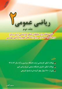 ریاضی عمومی 2 جلد دوم