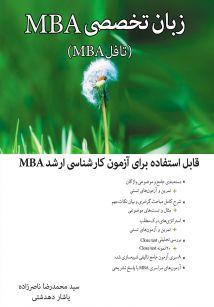 زبان تخصصی MBA مدیریت کسب و کار
