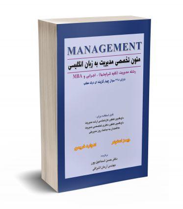 متون تخصصی مدیریت به زبان انگلیسی