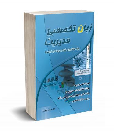 زبان تخصصی مدیریت (کلیه گرایش ها)