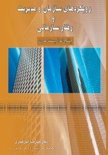 رویکردهای سازمان و مدیریت و رفتار سازمانی