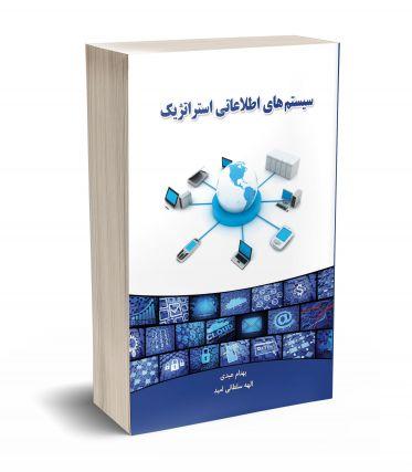 سیستمهای اطلاعاتی استراتژیک