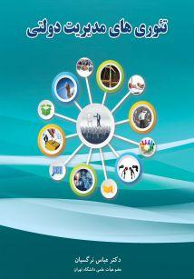 تئوری های مدیریت دولتی
