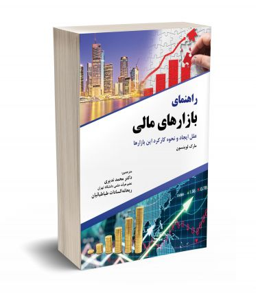 راهنمای بازارهای مالی