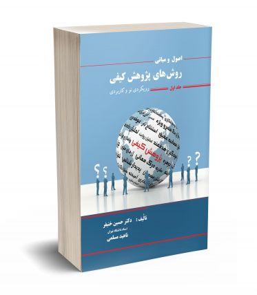 اصول و مبانی روشهای پژوهش کیفی جلد اول