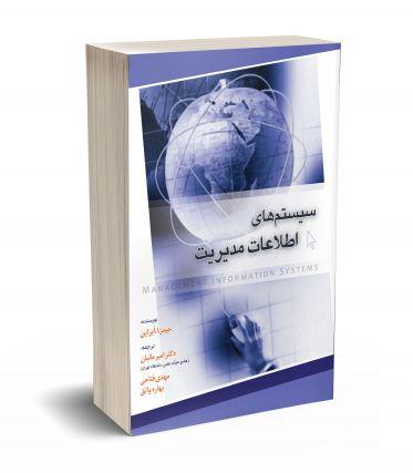 سیستم های اطلاعات مدیریت