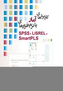 کاربردهای آمار با نرم افزارهای SPSS, LISREL, SmartPLS