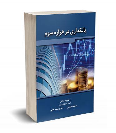 بانکداری در هزاره سوم