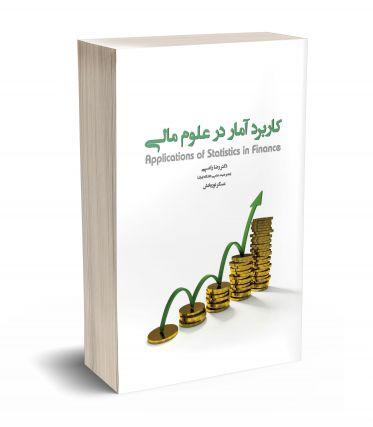 کاربرد آمار در علوم مالی