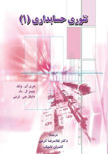 تئوری حسابداری (1)