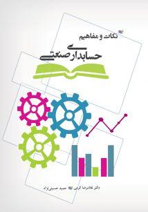 نکات و مفاهیم حسابداری صنعتی