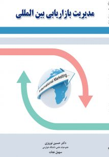مدیریت بازاریابی بین المللی