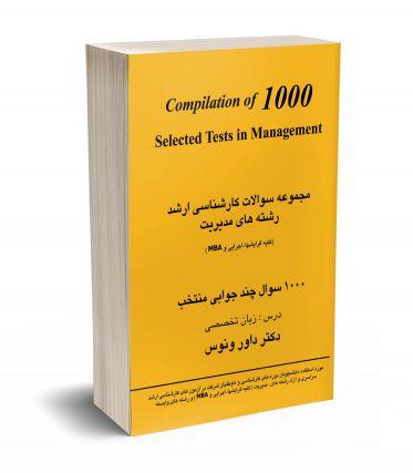 1000 سوال چند جوابی منتخب زبان تخصصی