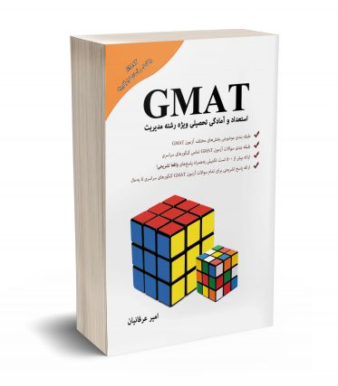 GMAT استعداد و آمادگی تحصیلی