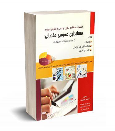 مجموعه سوالات نظری و عملی ارزشیابی مهارت حسابداری عمومی مقدماتی