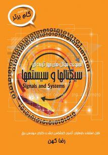مجموعه سوال چهار گزینه ای سیگنالها و سیستم ها