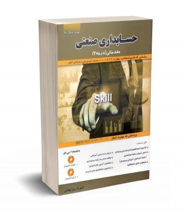 حسابداری صنعتی مقدماتی (درجه 2)