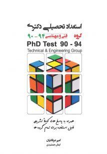 استعداد تحصیلی دکتری گروه فنی و مهندسی 90-94
