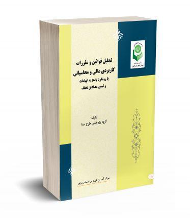 تحلیل قوانین و مقررات کاربردی مالی و محاسباتی