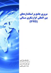 مروری جامع بر استانداردهای بین المللی گزارشگری مالی (IFRS)