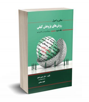 مبانی و اصول روشهای پژوهش کیفی جلد دوم