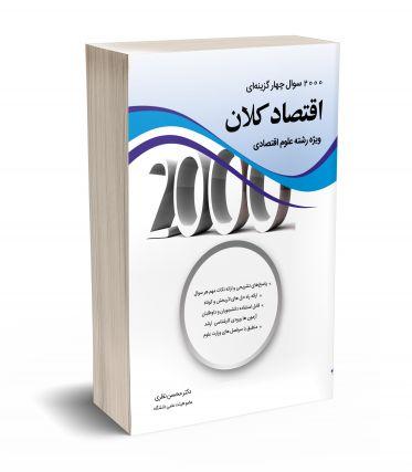 2000 سوال چهار گزینه ای اقتصاد کلان
