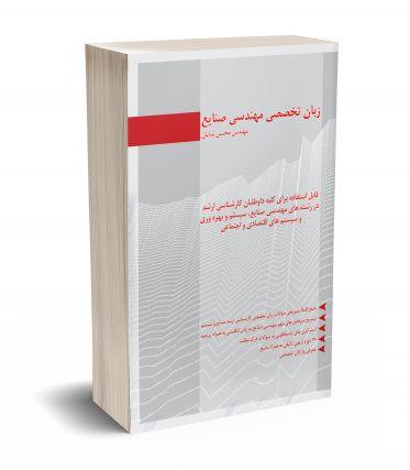 زبان تخصصی مهندسی صنایع