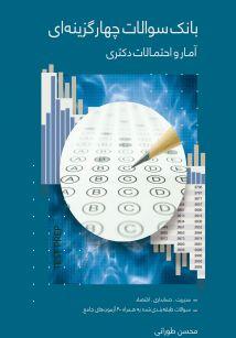 بانک سوالات چهارگزینه ای آمار و احتمالات دکتری