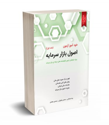 خود آموز آزمون اصول بازار سرمایه (جلد اول)