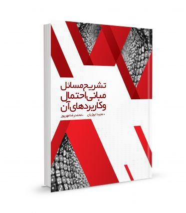 تشریح مسائل مبانی احتمال و کاربردهای آن (جلد 2)