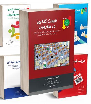 پکیج 5 کتاب مدیریت قیمت (شماره 1)