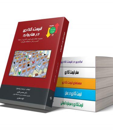 پکیج کامل 10 کتاب مدیریت قیمت