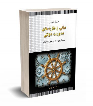 مروری جامع بر مبانی و نظریه های مدیریت دولتی