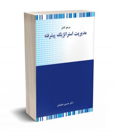 مرجع کامل مدیریت استراتژیک پیشرفته