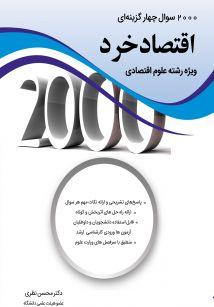 2000 سوال چهارگزینه ای اقتصاد خرد ویژه علوم اقتصادی